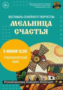 Фестиваль семейного творчества «МЕЛЬНИЦА СЧАСТЬЯ»